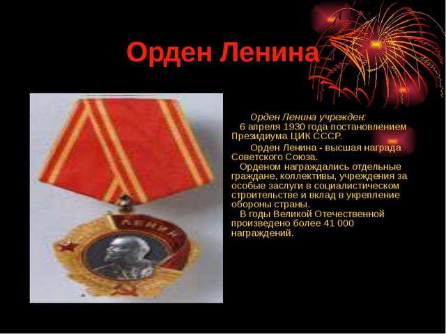 Орден Ленина Орден Ленина учрежден:  6 апреля 1930 года постановлением През...