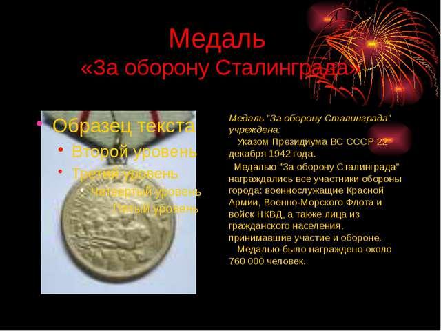 """Медаль «За оборону Сталинграда» Медаль """"За оборону Сталинграда"""" учреждена: ..."""