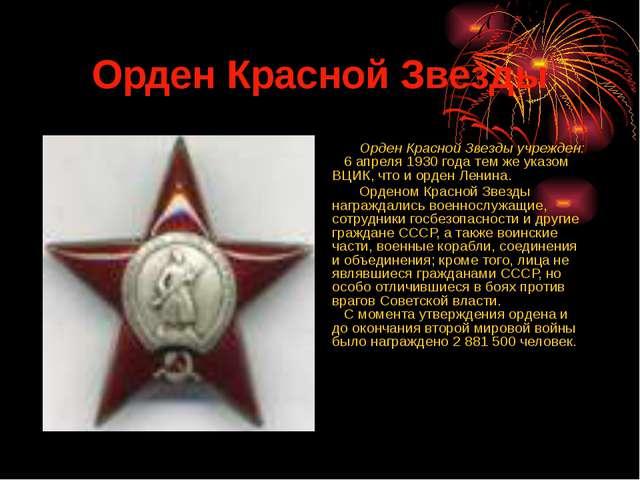 Орден Красной Звезды Орден Красной Звезды учрежден:  6 апреля 1930 года тем...