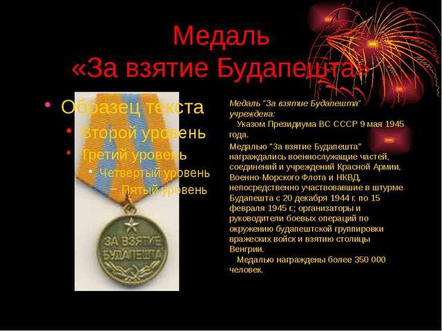 """Медаль «За взятие Будапешта» Медаль """"За взятие Будапешта"""" учреждена:  Указо..."""