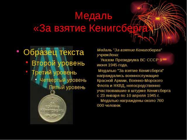 """Медаль «За взятие Кенигсберга» Медаль """"За взятие Кенигсберга"""" учреждена:  У..."""