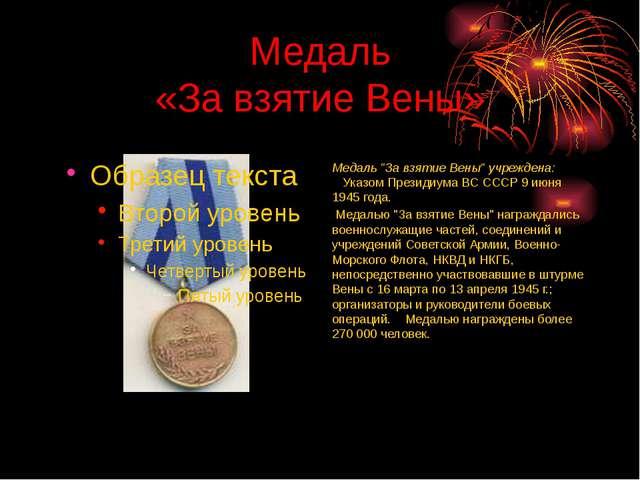"""Медаль «За взятие Вены» Медаль """"За взятие Вены"""" учреждена:  Указом Президиу..."""