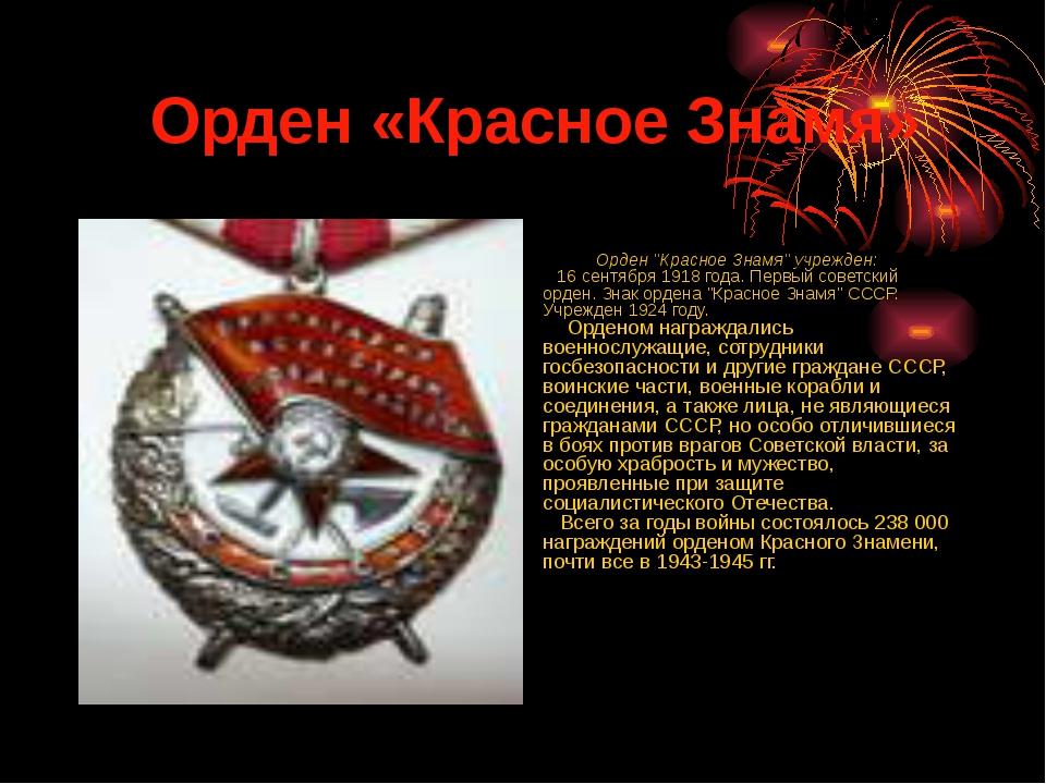 """Орден «Красное Знамя» Орден """"Красное Знамя"""" учрежден:  16 сентября 1918 год..."""