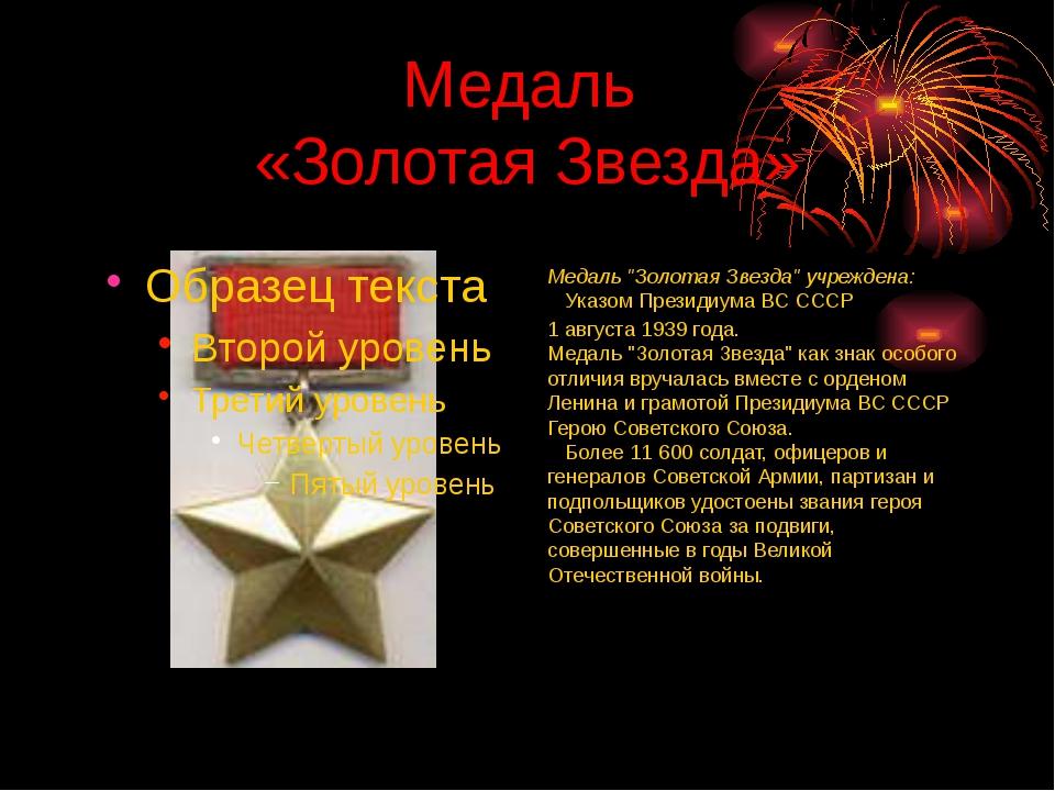 """Медаль «Золотая Звезда» Медаль """"Золотая Звезда"""" учреждена:  Указом Президиу..."""