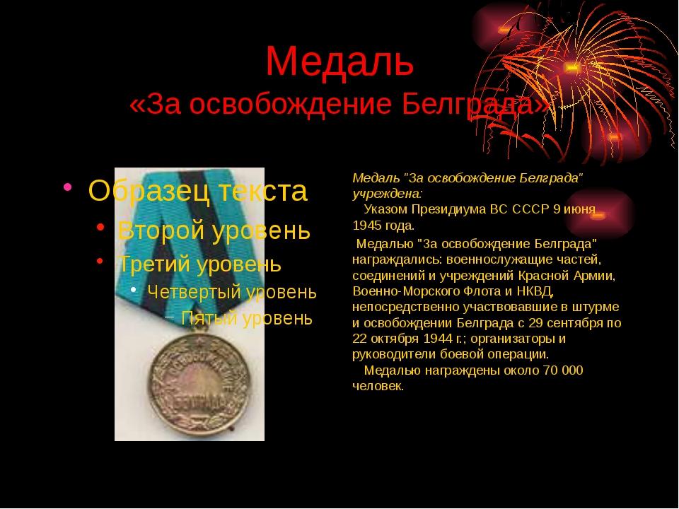 """Медаль «За освобождение Белграда» Медаль """"За освобождение Белграда"""" учреждена..."""