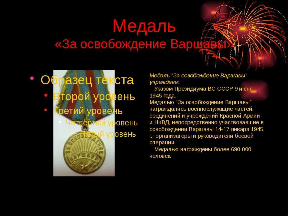 """Медаль «За освобождение Варшавы» Медаль """"За освобождение Варшавы"""" учреждена:..."""