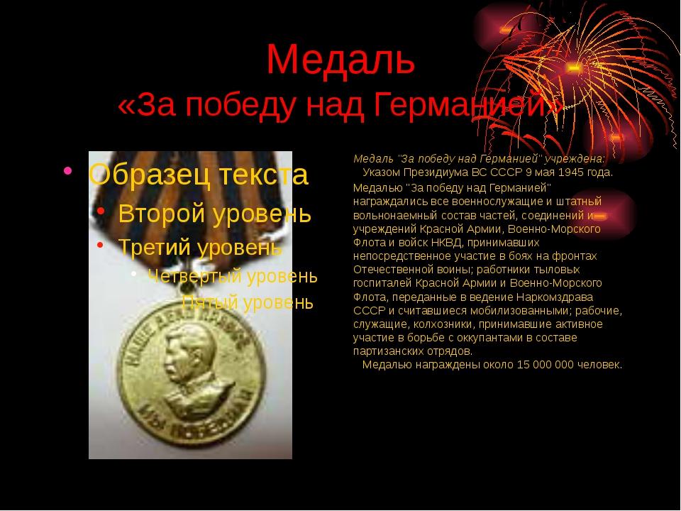 """Медаль «За победу над Германией» Медаль """"За победу над Германией"""" учреждена:..."""
