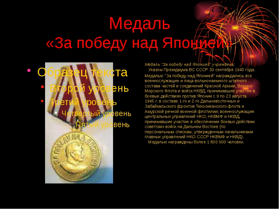 """Медаль «За победу над Японией» Медаль """"За победу над Японией"""" учреждена:  У..."""