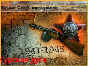 Великая Отечественная война Курская дуга