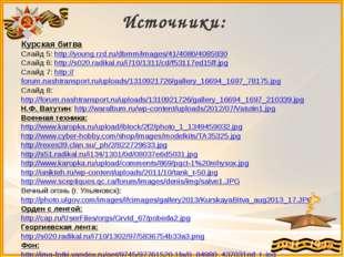 Курская битва Слайд 5: http://young.rzd.ru/dbmm/images/41/4080/4085930 Слайд