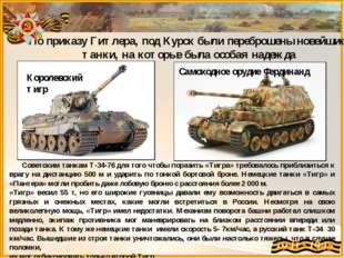По приказу Гитлера, под Курск были переброшены новейшие танки, на которые был