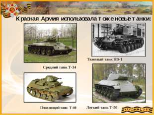 Красная Армия использовала тоже новые танки: Средний танк Т-34 Тяжелый танк К