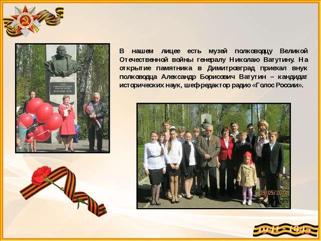 В нашем лицее есть музей полководцу Великой Отечественной войны генералу Нико...