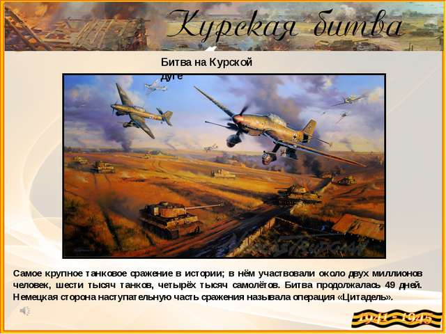 Самое крупное танковое сражение в истории; в нём участвовали около двух милли...
