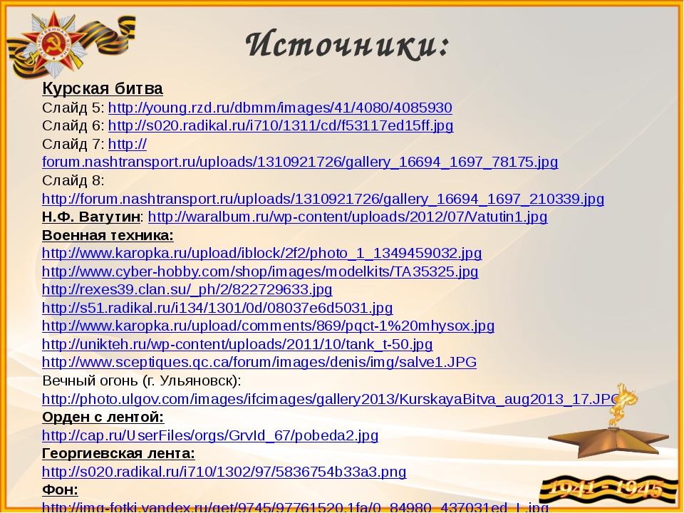 Курская битва Слайд 5: http://young.rzd.ru/dbmm/images/41/4080/4085930 Слайд...