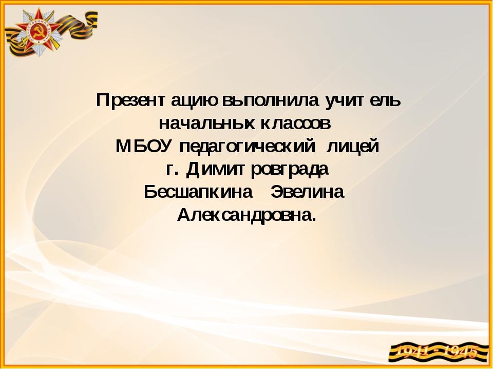 Презентацию выполнила учитель начальных классов МБОУ педагогический лицей г....