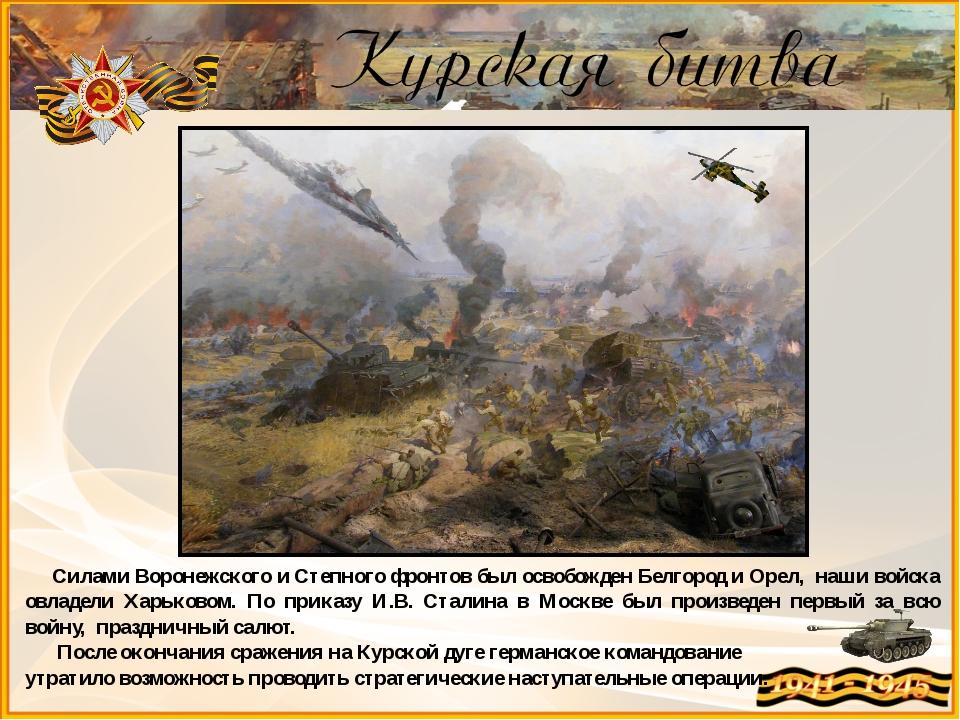 Силами Воронежского и Степного фронтов был освобожденБелгород и Орел, наши...