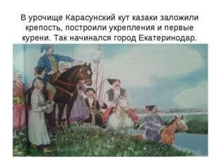 В урочище Карасунский кут казаки заложили крепость, построили укрепления и пе