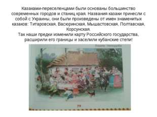 Казаками-переселенцами были основаны большинство современных городов и станиц