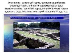 Горгиппия – античный город, располагавшийся на месте центральной части соврем
