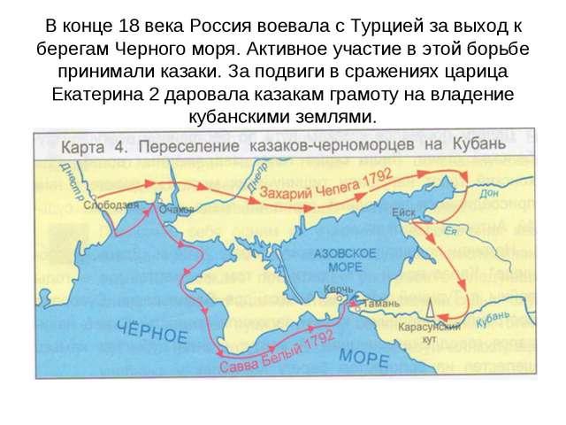 В конце 18 века Россия воевала с Турцией за выход к берегам Черного моря. Акт...