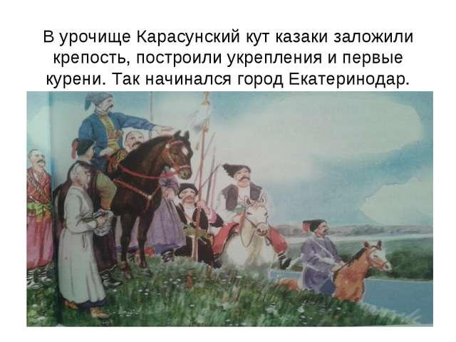 В урочище Карасунский кут казаки заложили крепость, построили укрепления и пе...