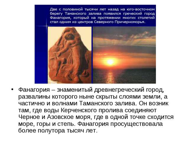 Фанагория – знаменитый древнегреческий город, развалины которого ныне скрыты...