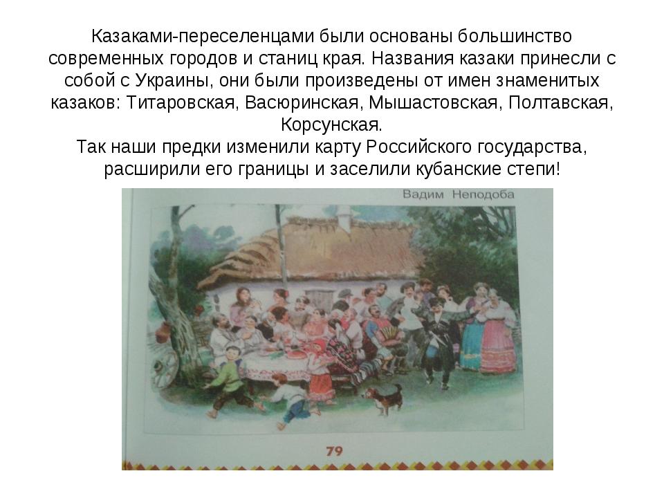 Казаками-переселенцами были основаны большинство современных городов и станиц...