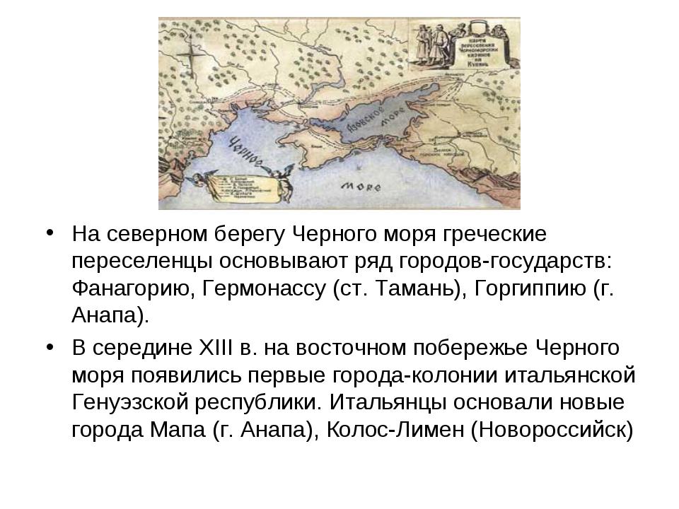 На северном берегу Черного моря греческие переселенцы основывают ряд городов-...