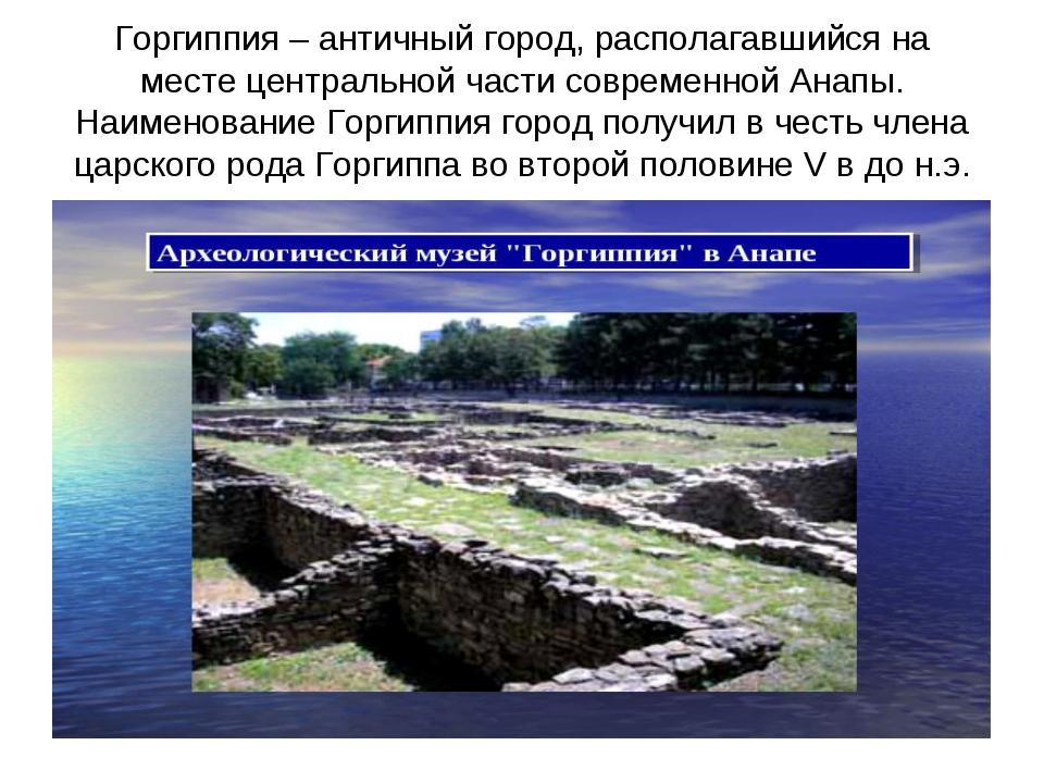 Горгиппия – античный город, располагавшийся на месте центральной части соврем...