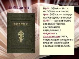 Библия это (греч.βιβλία— мн. ч. отβιβλίον— «книга»,греч.βύβλος— папиру