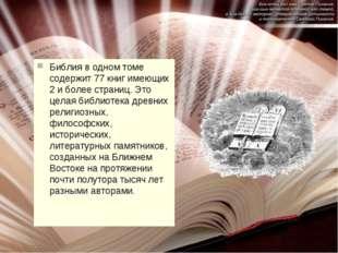 Библия в одном томе содержит77 книгимеющих 2 и более страниц. Это целая биб