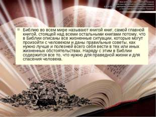 Библию во всем мире называют книгой книг, самой главной книгой, стоящей над в