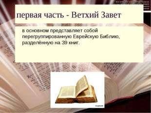 первая часть - Ветхий Завет в основном представляет собой перегруппированную