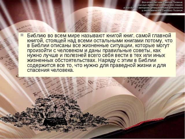 Библию во всем мире называют книгой книг, самой главной книгой, стоящей над в...