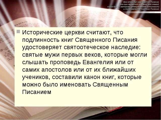 Исторические церквисчитают, что подлинность книг Священного Писания удостове...