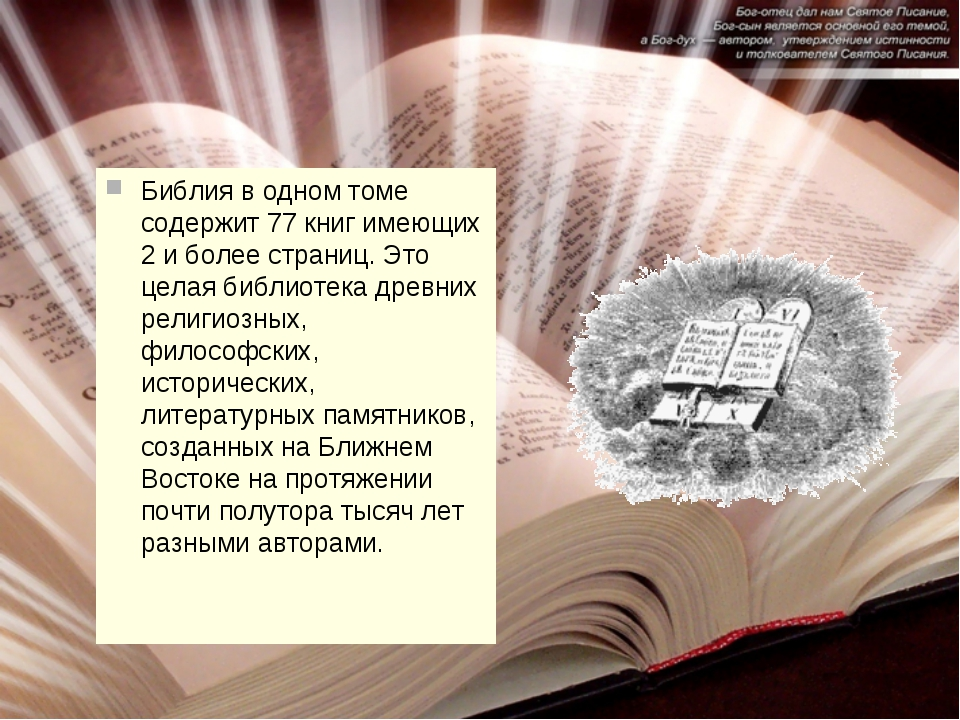 Библия в одном томе содержит77 книгимеющих 2 и более страниц. Это целая биб...