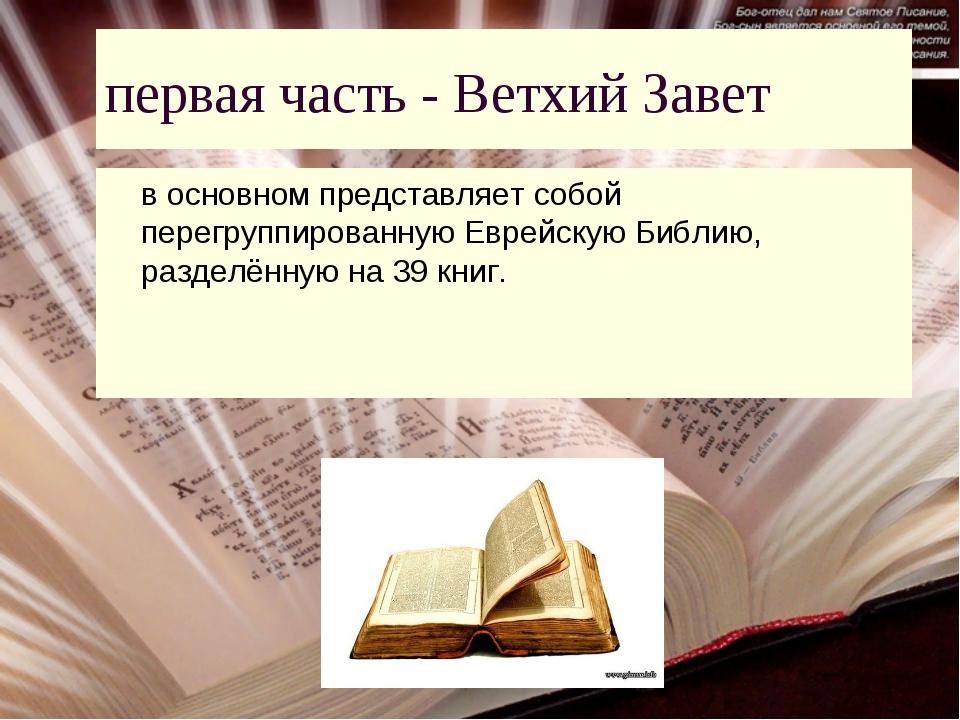 первая часть - Ветхий Завет в основном представляет собой перегруппированную...