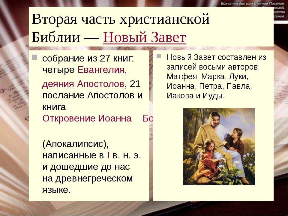 Вторая часть христианской Библии—Новый Завет собрание из 27 книг: четыреЕв...
