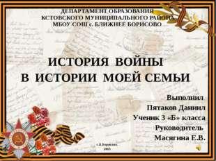 ДЕПАРТАМЕНТ ОБРАЗОВАНИЯ КСТОВСКОГО МУНИЦИПАЛЬНОГО РАЙОНА МБОУ СОШ с. БЛИЖНЕЕ