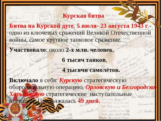 Курская битва Битва на Курской дуге, 5 июля- 23 августа 1943 г.- одно из клю...
