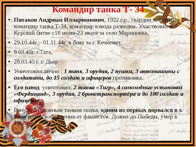 Командир танка Т- 34 Пятаков Андриан Илларионович, 1922 г.р., гвардии лейтена...