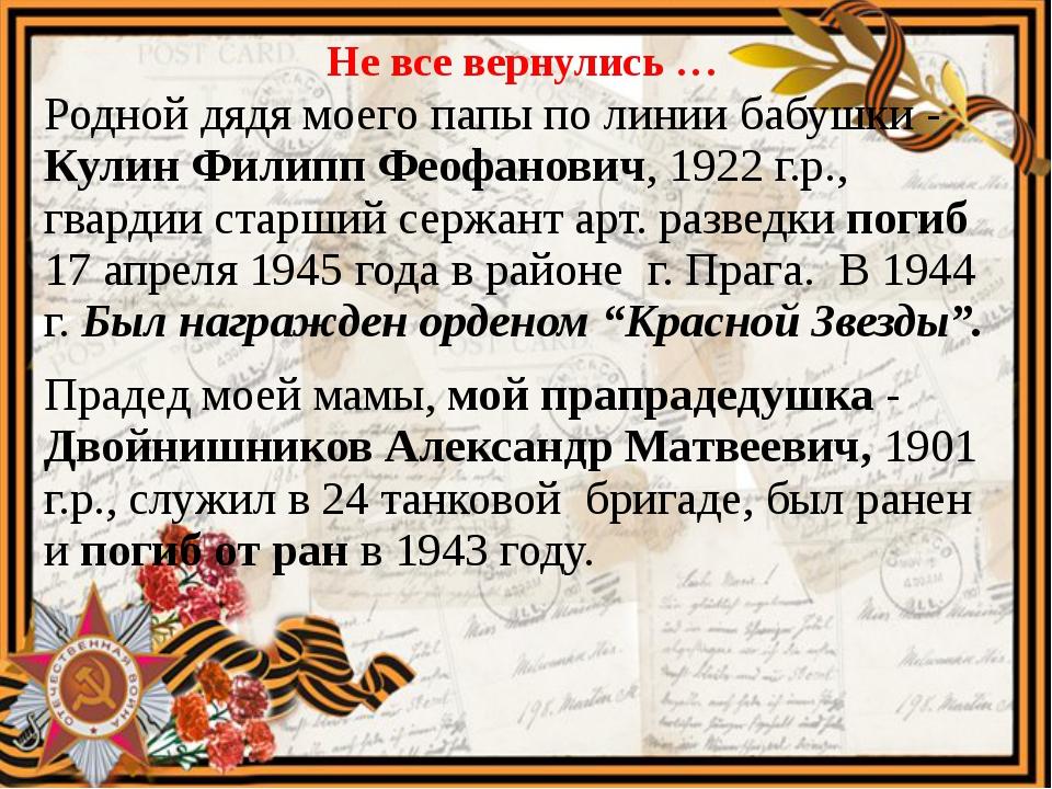 Не все вернулись … Родной дядя моего папы по линии бабушки - Кулин Филипп Фео...