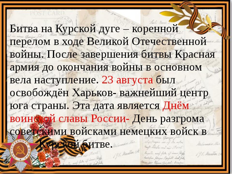 Битва на Курской дуге – коренной перелом в ходе Великой Отечественной войны....