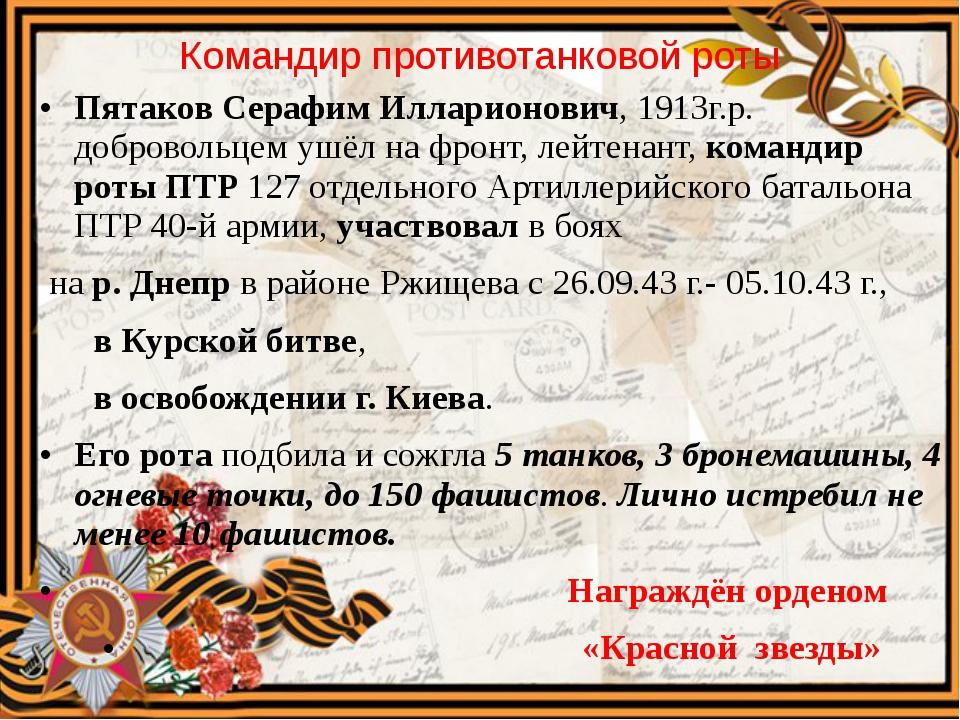 Командир противотанковой роты Пятаков Серафим Илларионович, 1913г.р. добровол...