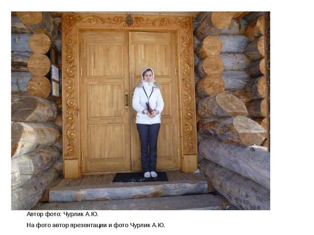 Автор фото: Чурлик А.Ю. На фото автор презентации и фото Чурлик А.Ю.