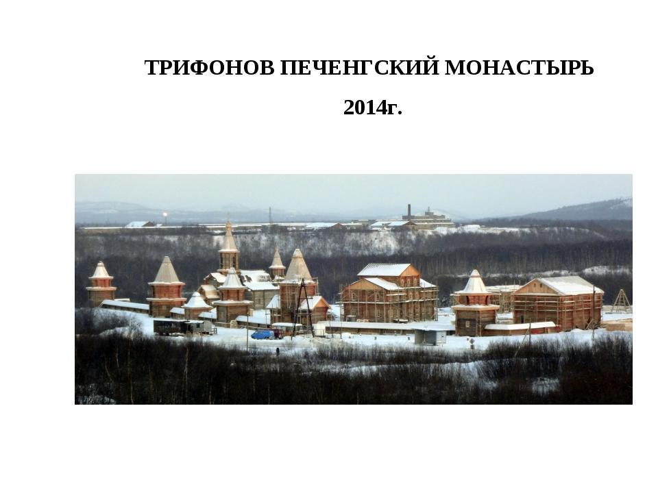 ТРИФОНОВ ПЕЧЕНГСКИЙ МОНАСТЫРЬ 2014г.