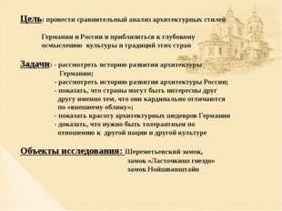 Цель: провести сравнительный анализ архитектурных стилей Германии и России и