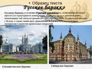 Русское барокко Русскому барокко, в отличие от западно-европейского, свойств