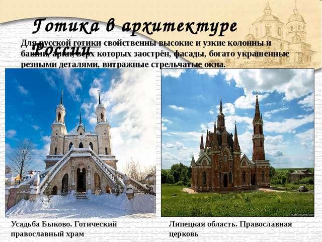 Готика в архитектуре России Для русской готики свойственны высокие и узкие к...